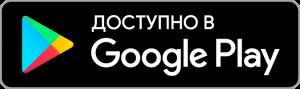 """Скачать приложение """"Мой Билайн"""" с Google play"""