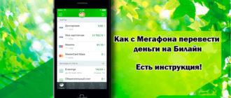 Как с Мегафона перевести деньги на Билайн: подробная инструкция