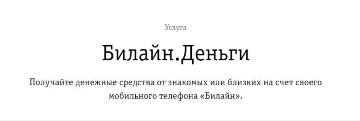 """Услуга """"Денежный перевод"""""""
