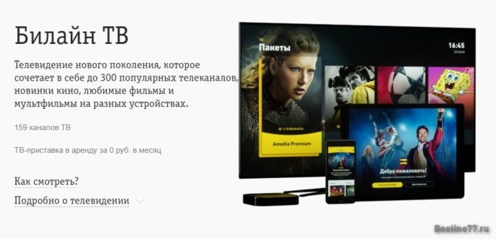 Тариф Супер семья+ - Домашний интернет и ТВ