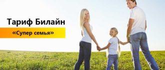 """Тариф Билайн """"Супер семья"""""""