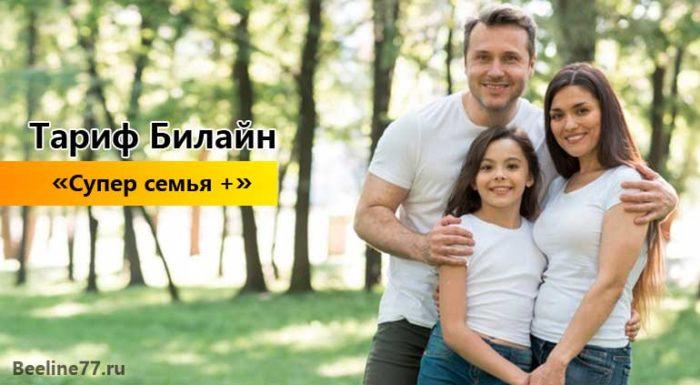 Тариф Билайн «Супер семья +»