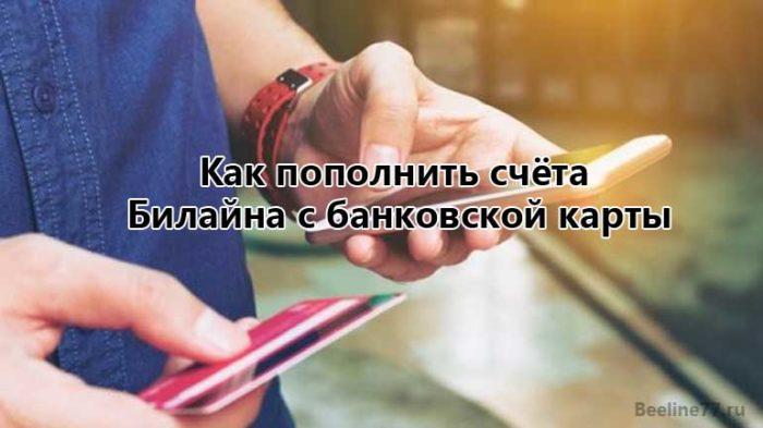 Оплата счёта Билайн банковской картой