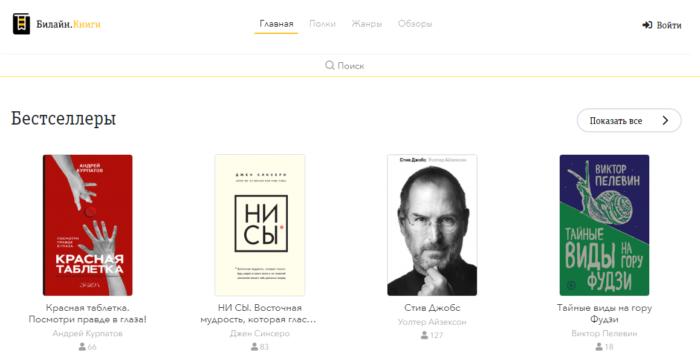 Описание услуги «Билайн.Книги»