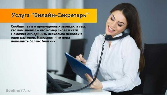Услуга «Билайн-секретарь»