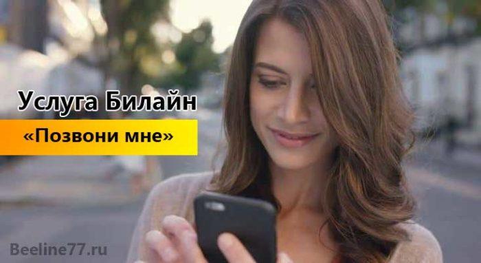 Услуга Билайн «Позвони мне» - описание