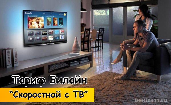 """Тариф Билайн """"Скоростной с ТВ"""": описание, как подключить, условия"""