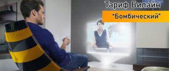 "Тариф Билайн ""Бомбический"": описание"