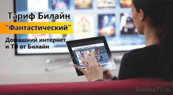 """Тарифный план """"Фантастический""""- описание"""