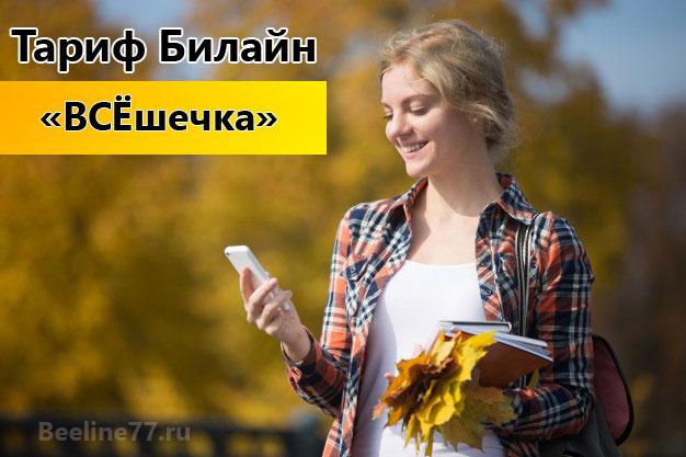 Тариф Билайн «ВСЁшечка»