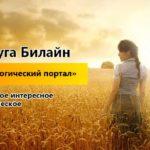 Услуга Билайн «Астрологический портал»
