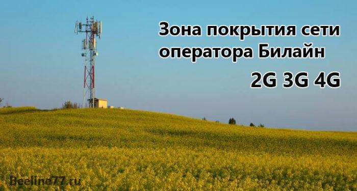 Зона покрытия сети оператора Билайн