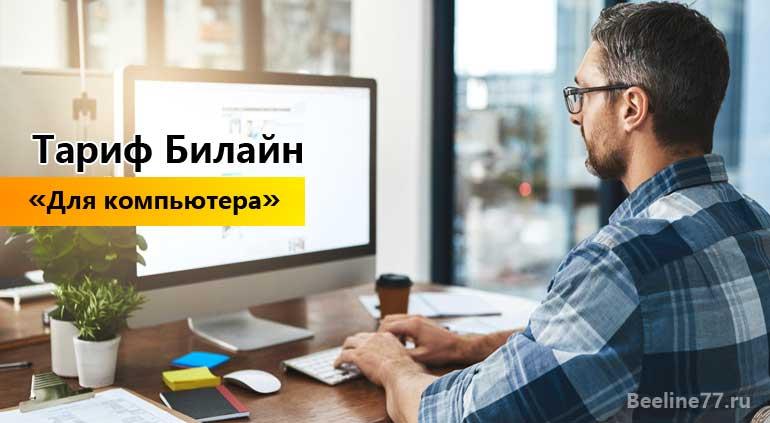 "Тариф Билайн ""Для компьютера"""