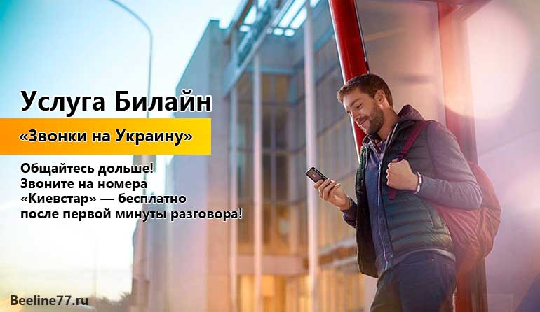 """Услуга Билайн """"Звонки на Украину"""""""
