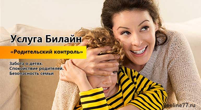 """Услуга Билайн """"Родительский контроль"""""""