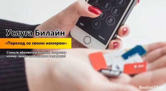 "Услуга ""Переход в Билайн со своим номером"""