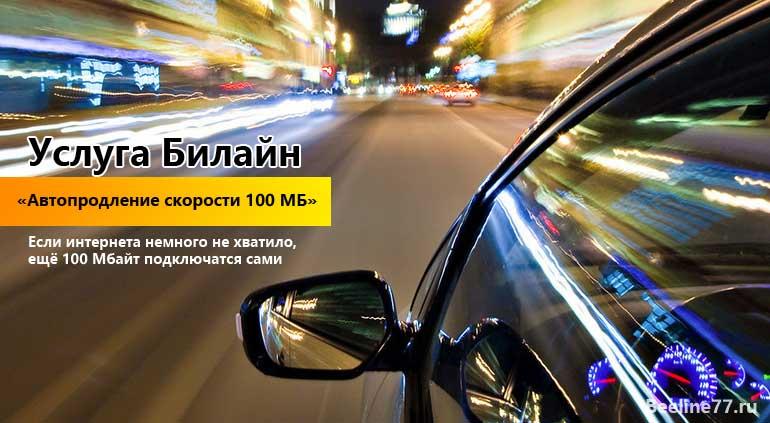 """Услуга Билайн """"Автопродление скорости 100 МБ"""""""