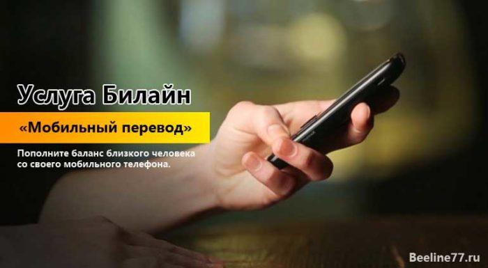 """Услуга Билайн """"Мобильный перевод"""""""