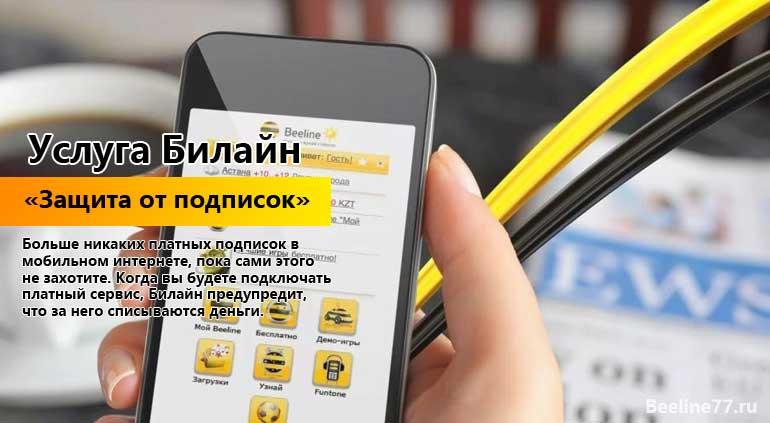"""Услуга Билайн """"Защита от подписок"""": описание"""