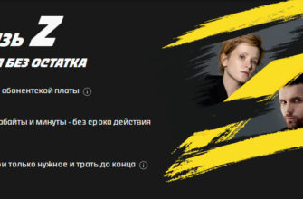 Тариф «Связь Z» Билайн